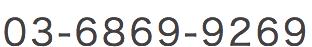 東京オフィス電話番号