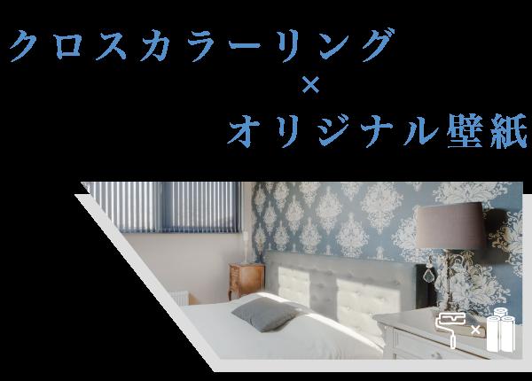 クロスカラーリング × オリジナル壁紙