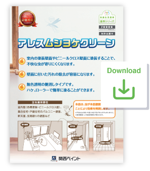 関西ペイント株式会社と株式会社カンペハピの開発商品。オアレス ムシヨケクリーン。