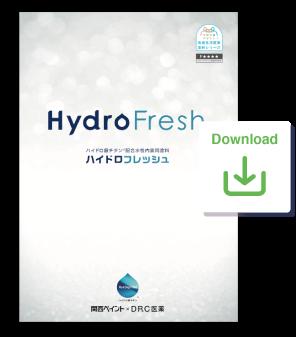 関西ペイント株式会社とDR.C医薬の開発商品。ハイドロフレッシュ。